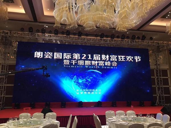 朗姿国际第21届财富狂欢节