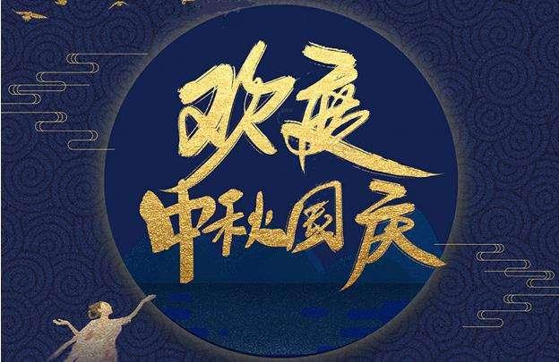 广州飞凡文化祝大家中秋国庆双节快乐