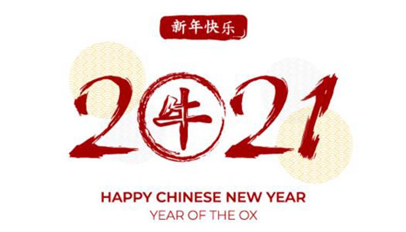 广州飞凡文化传播公司带你憧憬新的一年