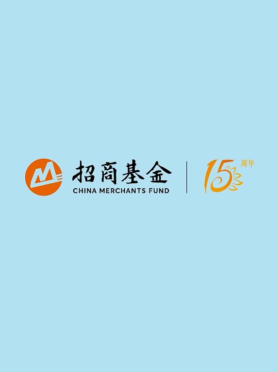 招商基金15周年宣传片